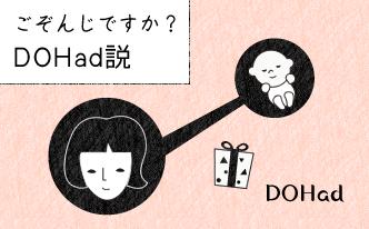 ごぞんじですか? DOHaD 説