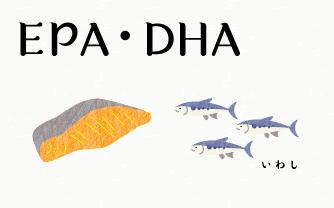 EPA、DHA