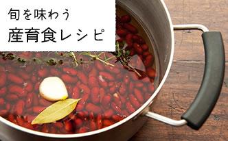 旬を味わう産育食レシピ