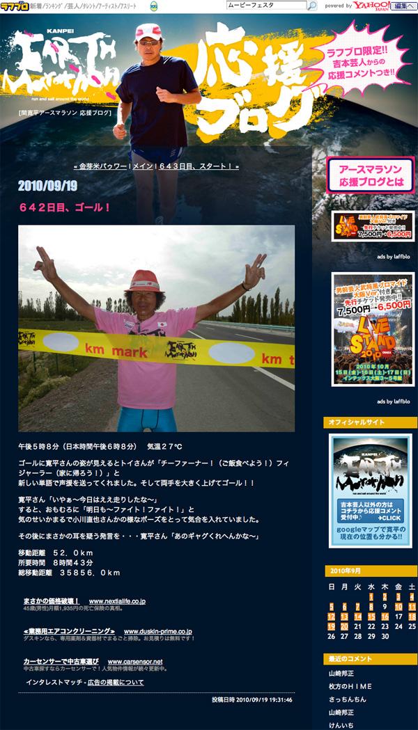 間寛平アースマラソン 吉本芸人コメントつきブログ!!