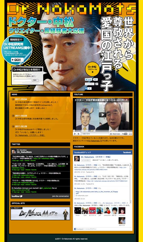 ドクター・中松 東京都知事選2011特設サイト