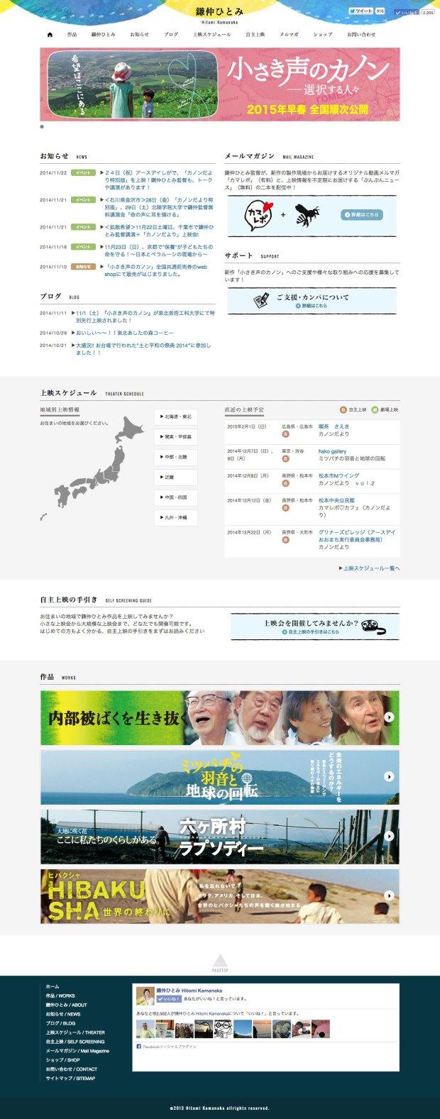 鎌仲ひとみ 公式ウェブサイト