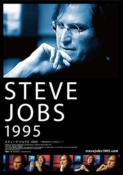 スティーブ・ジョブズ1995 〜失われたインタビュー