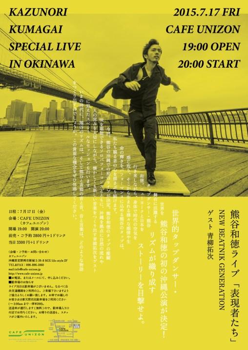 熊谷和徳 タップ 沖縄公演