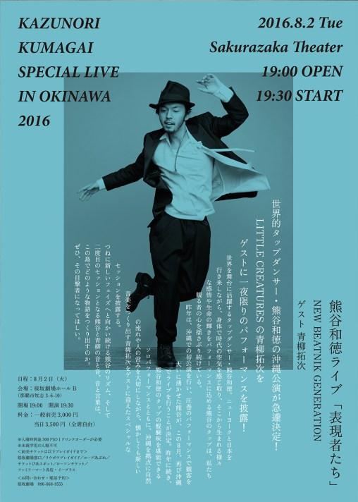 熊谷和徳ライブ「表現者たち」——NEW BEATNIK GENERATION