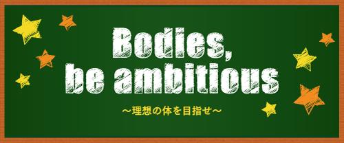 ura-body