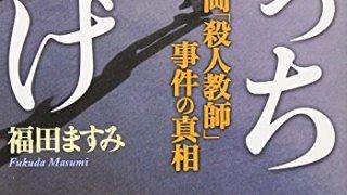 【書評】でっちあげ 福岡「殺人教師」事件の真相