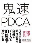 【ブックレビュー】「一人PDCA」は可能なのか?   「鬼速PDCA」 を読んでみた。