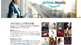 Amazonミュージックのプレイリスト魅力にハマる。新たな音楽との出会いを求めるなら、オススメ!!