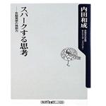 アイデアを生み出すための情報整理術の本!「スパークする思考 右脳発想の独創力」内田和成著