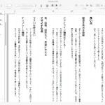 MacOSでオススメのワープロ「EGWORD UNIVERSAL2」の正式版を購入しました!作家の方や企画立案者向けのシンプルなワープロです。