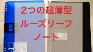 2つの超薄型ルーズリーフ・ノートを比較してみる!「TEFRENU」と「スマートリングBiz」の使い勝手