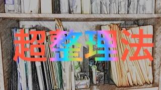 【ブックレビュー】『「超」整理法 野口悠紀雄著』を再読して考えたこと!〜情報管理の基本はコレだった〜