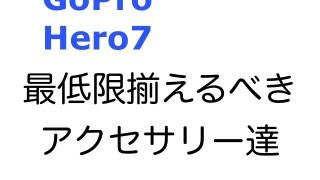 Gopro Hero7のアクセサリーをいくつか買ってみた!!撮影に最低限必要なアクセサリー達