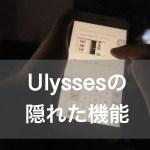 Ulyssesが仕事のタスク管理アプリとして十分使えるって知ってましたか?地味なスゴイ機能を紹介してみる。