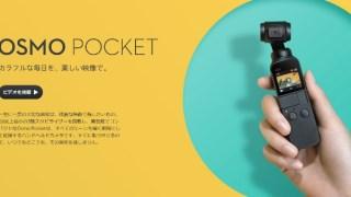 胸ポケットに収まりそうな超小型のジンバル一体型カメラ「Dji Osmo Pocket」 。その概要を調べてみました! 買いたくなってしまう一品です。