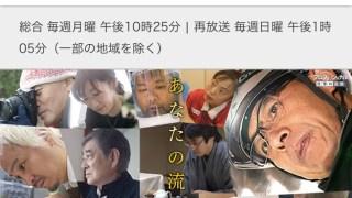 NHK「プロフェッショナル 仕事の流儀 脚本家 坂元裕二 生きづらいあなたへ」 を見て考えたこと 〜その創作の秘訣とは?〜
