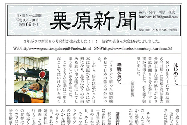 kurihara newspaper