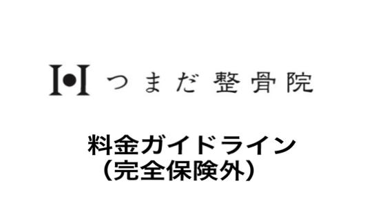 料金ガイドライン(実例)