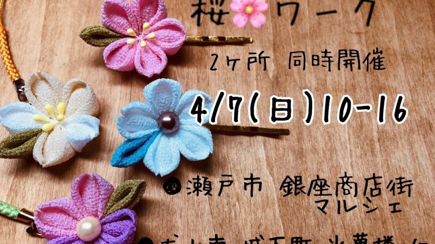 4/7(日)愛知つまみ細工体験