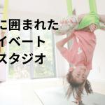 つながりヨガスタジオ紹介動画
