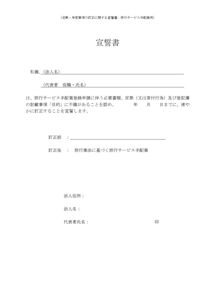 定款と履歴事項の訂正に関する宣誓書