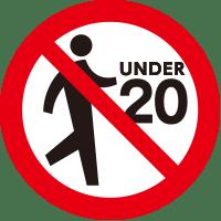 20歳未満立入禁止の標識