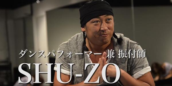 ダンスパフォーマー兼 振付師・SHU-ZO
