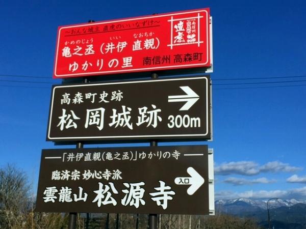 「松源寺」の案内看板