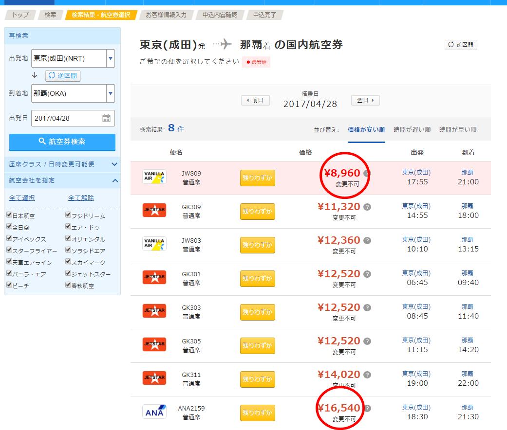 LCC格安航空券が安いタイミングはいつ 最安で買う方法