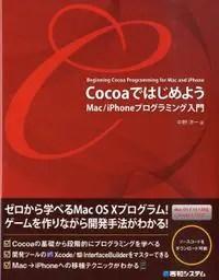 Phoneプログラミング入門CocoaでObjective-Cを学習