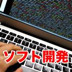 ソフトウェア開発パソコン