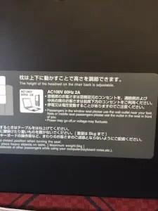 北陸新幹線車内コンセント等説明書
