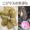 ニジマスの天ぷら