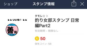 タモレ☆釣り女部LINEスタンプ日常編Part2-1