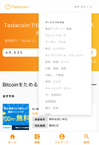Tadacoin-Pointback-category