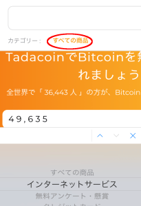 Tadacoin-Pointback-keyword2