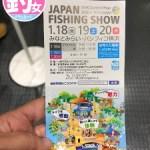 ジャパンフィッシングショー2019に行ってきました!