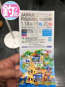 JapanFishingShow2019inYokohama