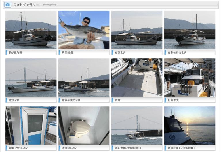 『釣割』加盟釣り船の釣り船角田(つりぶねかくた)をご紹介