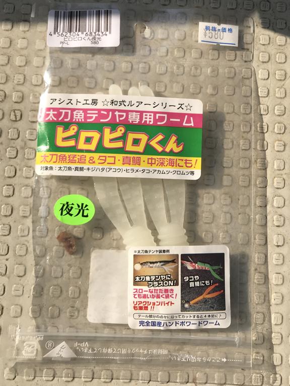 ピロピロくんワーム(太刀魚・タコにも?)