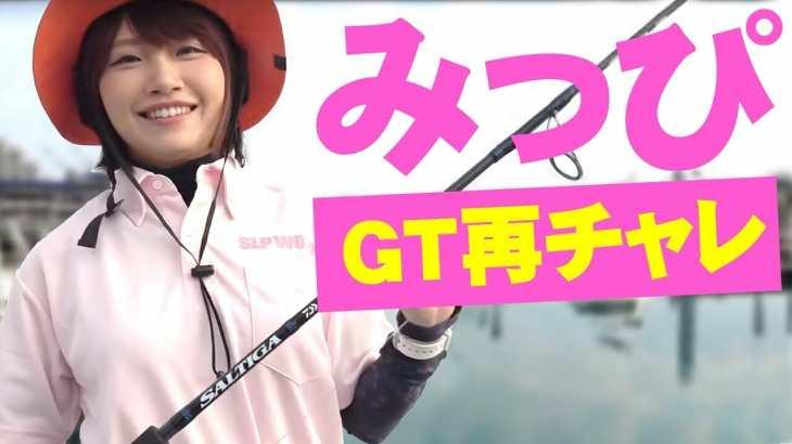 みっぴ沖縄GT再チャレンジ!The girl challenges Okinawan GT fishing【MT】