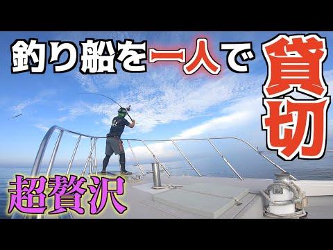 #1 釣り人の夢!?大きな釣船にたった一人だけで乗ってみた!|釣りよかでしょう。
