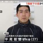逃走中の平尾龍磨受刑者の顔写真を公開!広島県の向島に潜伏か!?