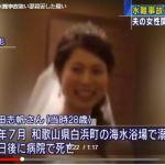 野田孝史顔画像、不倫相手に子供が!?志帆さんの保険金で住宅購入?和歌山