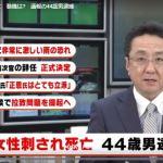 三浦貴弘の顔画像は?女性の胸を包丁で刺して殺害!?44歳無職の男逮捕/北海道函館市