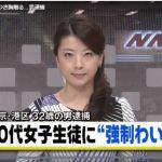 佐藤三成の顔画像は?港区の路上で女子生徒の胸を触って逮捕の32歳無職男