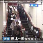 橋本拓の顔画像は?家族は?札幌駅のエスカレーターで盗撮で逮捕の29歳中学校用務員