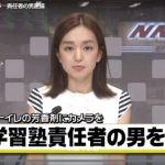 福田裕士の顔画像は?家族は?塾長を務める学習塾のトイレに盗撮目的で侵入/鎌ヶ谷