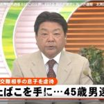 仲野一彦の顔画像は?同居女性の息子にタバコの火を押しつけた45歳無職男/北海道